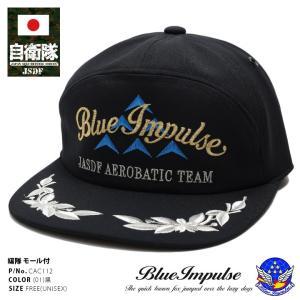防衛省自衛隊グッズ ブルーインパルス キャップ 帽子 CAP 日本製 アポロキャップ 航空自衛隊 空...