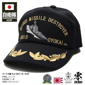 防衛省自衛隊グッズ キャップ 帽子 ちょうかい 鳥海 DDG176 イージス艦 護衛艦 艦艇 アポロ...