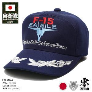 防衛省自衛隊グッズ 帽子 キャップ F-15 イーグル Eagle 刺繍 アニバーサリー アポロキャ...