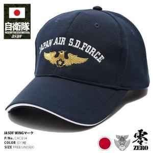 防衛省自衛隊グッズ 帽子 キャップ 操縦士徽章 ウイングマーク JASDF WING 刺繍 CAP ...