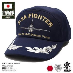 防衛省自衛隊グッズ 帽子 キャップ F-2A ファイター 名機 FIGHTER 刺繍 第3航空団 ア...