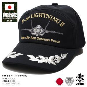防衛省自衛隊グッズ 帽子 キャップ F-35 ライトニング 2 名機 LIGHTNING II 刺繍...