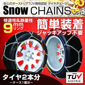 タイヤチェーン 金属 9mm 簡単 スノーチェーン 選択9種 雪道 凍結 事故防止 亀甲型|weimall
