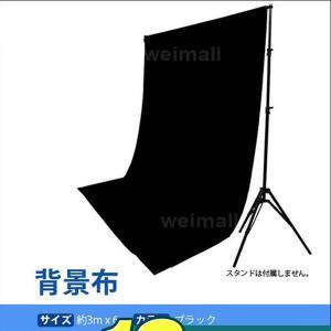 撮影用 背景布 写真撮影用背景布 ブラック 黒 3m×6m バックペーパー|weimall