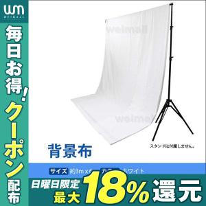撮影用 背景布 ホワイト 白 3m×6m weimall
