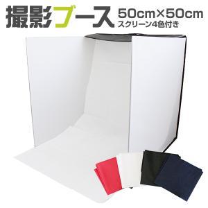撮影キット 折りたたみ撮影ボックス 撮影ブース 撮影スタジオ 約50cm×50cm|weimall