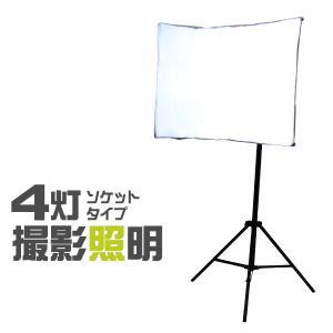お手軽に本格的な写真撮影ができる、撮影用照明セットです。  最長220cmで折りたたみ式、4灯ソケッ...