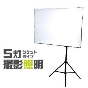 お手軽に本格的な写真撮影ができる、撮影用照明セットです。  最長220cmで折りたたみ式、5灯ソケッ...