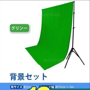 写真撮影用背景スタンド セット グリーン 緑 高さ86cm〜252cm/幅75cm〜300cm|weimall