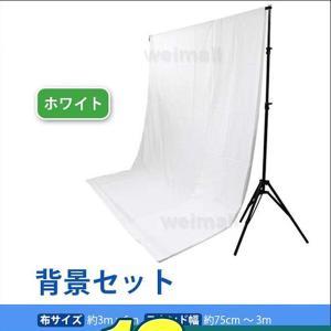 写真撮影用背景スタンド セット ホワイト 白 高さ86cm〜252cm/幅75cm〜300cm 背景布 バックペーパー|weimall