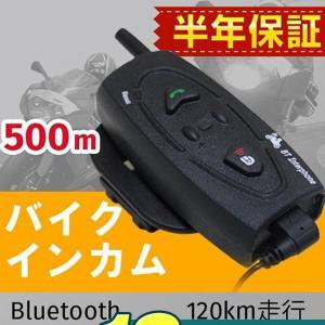 バイク インカム インターコム イヤホン Bluetooth ブルートゥース ワイヤレス 500m通話可能|weimall