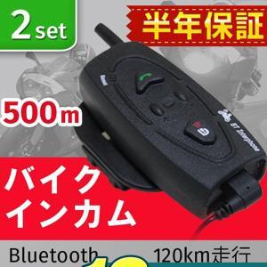バイク インカム インターコム イヤホン Bluetooth ブルートゥース ワイヤレス 500m通話可能 2台セット|weimall