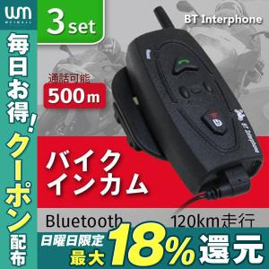 インカム バイク インカム インターコム Bluetooth内蔵 ワイヤレス 500m通話可能  3台セット|weimall