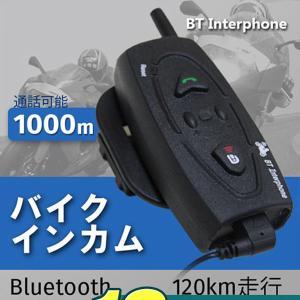 インカム バイク インカム インターコム Bluetooth内蔵 ワイヤレス 1000m通話可能|weimall