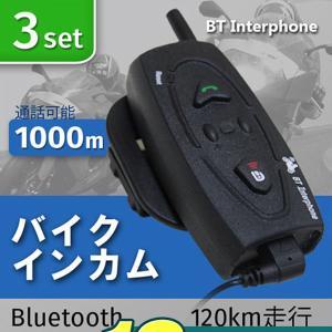 インカム バイク インカム インターコム Bluetooth内蔵 ワイヤレス 1000m通話可能  3台セット|weimall