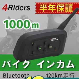 バイク インカム インターコム 4人同時通話可能 ヘッドセット イヤホン マイク Bluetooth 最大1000m通話可能|weimall