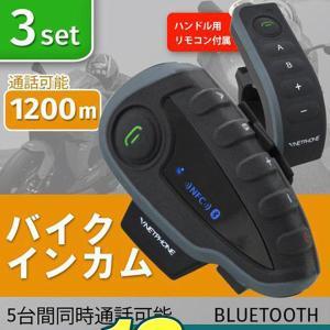 バイク インカム インターコム 3台セット 5人同時通話可能 ヘッドセット イヤホン マイク Bluetooth 最大1200m通話可能|weimall
