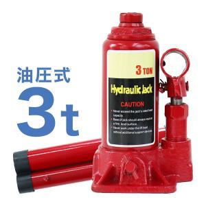 油圧ジャッキ 3t  タイヤ交換 油圧式ジャッキ ダルマジャッキ 3トン 手動 車|weimall