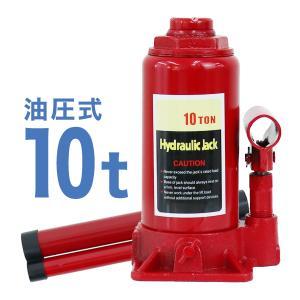 油圧ジャッキ 10t  タイヤ交換 油圧式ジャッキ ダルマジャッキ 10トン 手動 車|weimall