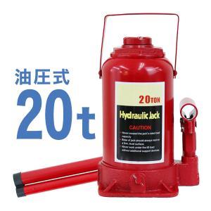 油圧ジャッキ 20t  タイヤ交換 油圧式ジャッキ ダルマジャッキ 20トン 手動 車|weimall