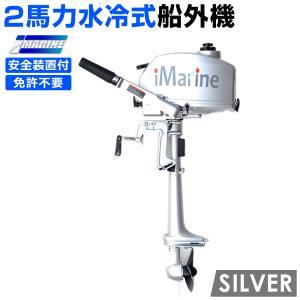 2馬力船外機 水冷式 エンジン 二馬力船外機 安全装置付 白 ホワイト 免許不要 ゴムボート ミニボート対応 エンジン|weimall