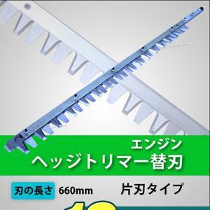 WEIMALL ヘッジトリマー エンジン 片刃 660mm 替刃|weimall