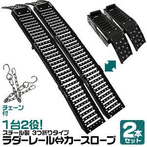スチールラダーレール 軽量 折りたたみ 1台2役 スチールスロープ カースロープ 三つ折りタイプ  2本セット|weimall