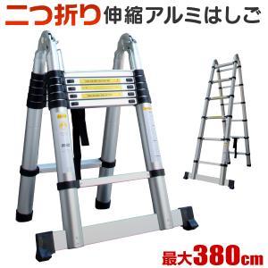 伸縮はしご アルミはしご はしご兼用脚立 スーパーラダー 3.8m 多機能はしご 引っ越し 多目的はしご 梯子 剪定|weimall