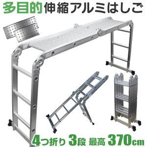 伸縮はしご アルミはしご 多機能 はしご兼用脚立 ラダー 引っ越し 作業台 折りたたみ式 専用プレート2枚付 3段タイプ 3.7m|weimall