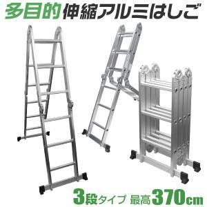 伸縮はしご アルミはしご 梯子 多機能はしご はしご兼用脚立 ラダー 引っ越し 作業台 折りたたみ式 3段タイプ 3.7m 雪下ろし|weimall