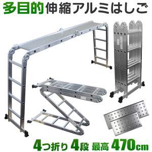 伸縮はしご アルミはしご はしご兼用脚立 多機能 ラダー 引っ越し 作業台 折りたたみ式 専用プレート2枚付 4段タイプ 4.7m|weimall