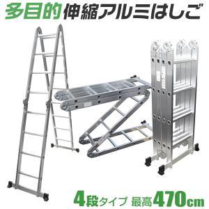 多機能 はしご アルミ 伸縮 脚立 作業台 伸縮 梯子 ハシゴ 足場 4段 4.7m 折りたたみ式  雪下ろし 専用プレートなし|weimall