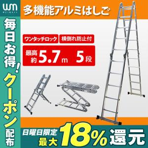 多機能 はしご アルミ 伸縮 はしご 脚立 作業台 梯子 ハシゴ 足場 伸縮 5段 5.7m 折りたたみ式  剪定 専用プレートなし|weimall