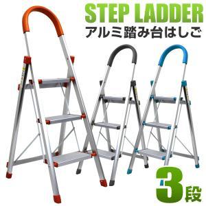 アルミはしご 3段 踏み台 ステップ台 はしご兼用脚立 折りたたみ おしゃれ 軽量 折りたたみ脚立 ステップラダー|weimall