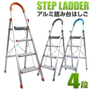 アルミはしご 4段 踏み台 ステップ台 はしご兼用脚立 折りたたみ おしゃれ 軽量 折りたたみ脚立 ステップラダー|weimall