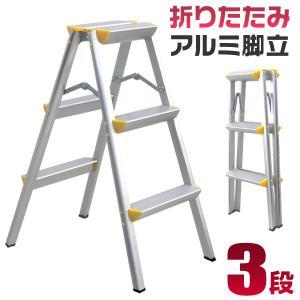 はしご 脚立 3段 アルミ 踏み台 折りたたみ おしゃれ 軽量 折りたたみ脚立 ステップラダー|weimall