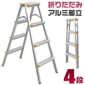 はしご 脚立 4段 アルミ 踏み台 折りたたみ おしゃれ 軽量 折りたたみ脚立 ステップラダー|weimall