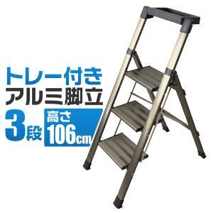 はしご 脚立 3段 アルミ 踏み台 折りたたみ トレー付き おしゃれ 軽量 折りたたみ脚立 ステップラダー|weimall