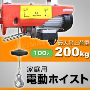 電動ホイスト 電動ウインチ 200kg 100V|weimall