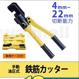 鉄筋カッター手動式 油圧鉄筋カッター 切断能力16t 切断4mm〜22mm|weimall