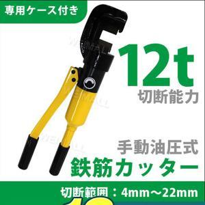 鉄筋カッター手動式 油圧鉄筋カッター 切断能力12t 切断4mm〜22mm|weimall