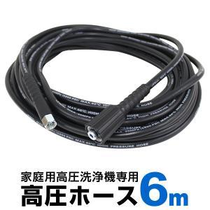 高圧洗浄機用 アクセサリー 延長 高圧ホース 6m 4|weimall