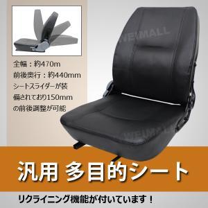 汎用 多目的シート 交換用シート 前後調節可能 トラ コン リフト ユンボ 座席 トラクターシート|weimall