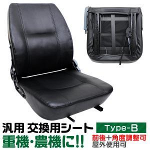 汎用 多目的シート 交換用シート 前後調節可能 トラ コン リフト ユンボ 座席 トラクターシート  フォークリフト シート|weimall