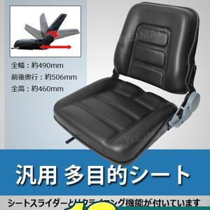 オペレーターシート 汎用 多目的シート 交換用シート 前後調節可能 トラ コン リフト ユンボ 座席 トラクターシート|weimall