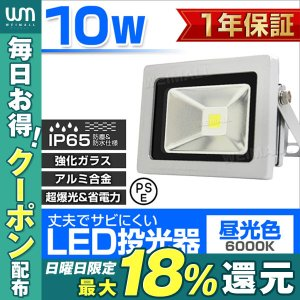 LED投光器 10W 100W相当 防水 LEDライト 作業灯 防犯 ワークライト 看板照明 昼光色 電球色 一年保証|weimall