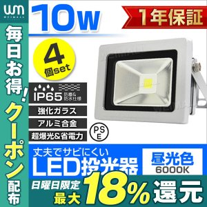 LED投光器 10W 100W相当 防水 LEDライト 作業灯 防犯 ワークライト 看板照明 昼光色 電球色 4個セット 一年保証|weimall