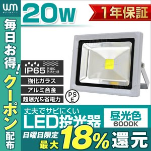 LED投光器 20W 200W相当 防水 LEDライト 作業灯 防犯 ワークライト 看板照明 昼光色 一年保証|weimall
