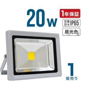 LED投光器 20W 200W相当LEDライト 昼光色/電球色 作業灯 看板灯  ワークライト  LED 投光器 20w 一年保証|weimall