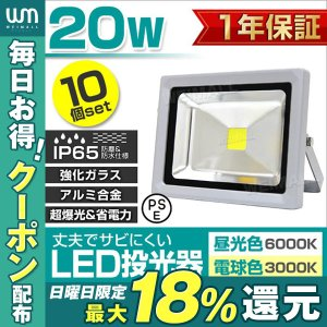 LED投光器 20W 200W相当 防水 LEDライト 作業灯 防犯 ワークライト 看板照明 昼光色 電球色 10個セット 一年保証|weimall